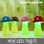 버섯캐릭터 USB가습기/미니가습기/휴대용가습기/초음