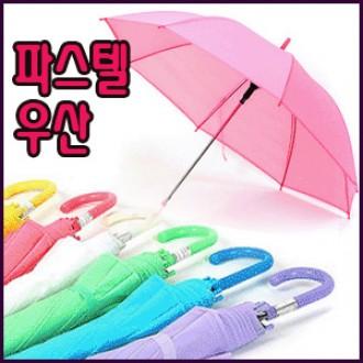은성사] 파스텔우산 100개 (미술용 선물용 인쇄우산)