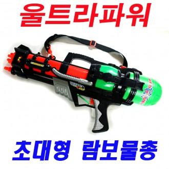 초강력파워물총/람보물총/초대형물총/물총/물놀이용품