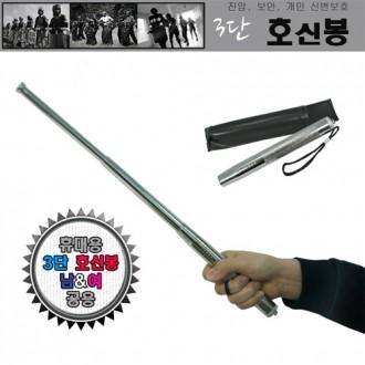 개인삼단봉/보안 개인 신변보호/삼단봉/지압봉