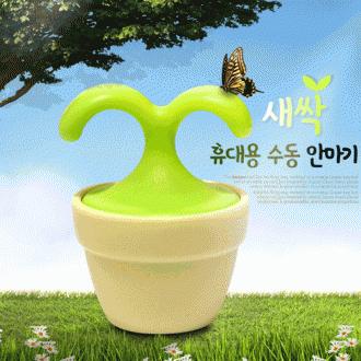 새싹 휴대용 수동 안마기(6.5cm×4.5cm)