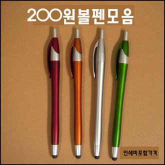 누리라이프/볼펜200원(인쇄비포함)오피스3색볼펜 볼펜