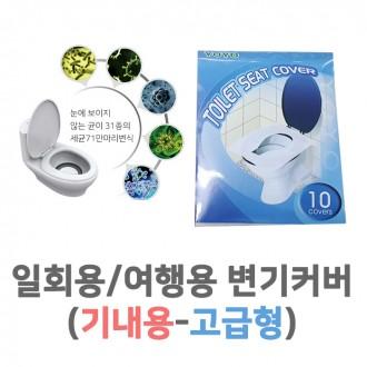 변기커버/위생용품/일회용변기커버/사은품/ 10 장 단
