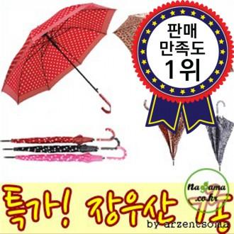 땡처리 패션자동 우산/장우산 7종/8k