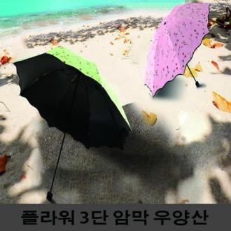 로맨틱플라워 암막 우양산 패션우산 우양산 3단우산