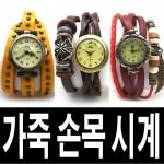월드온 팔찌형 가죽 시계/손목시계/엔틱/보헤미안스타