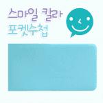 [파우치데이] 스마일 칼라 포켓 수첩/다이어리[FC019]