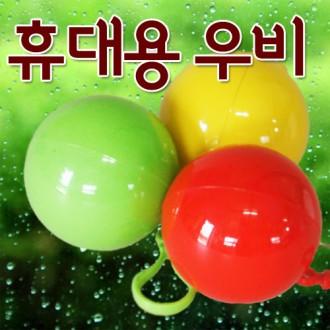[아이니몰]휴대용 공모양 우비 우의 비옷 기업판촉물