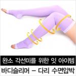 [스타일봉봉]수면압박/다이어트/허벅지부터발끝까지압