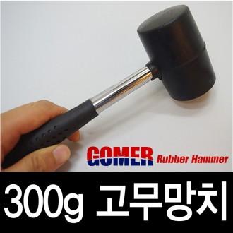 [도매라인]고무망치/공구/함마/가구조립/캠핑용품