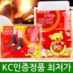 일회용 붙이는핫팩 KC인증/정량/한글포장/미니/발핫팩