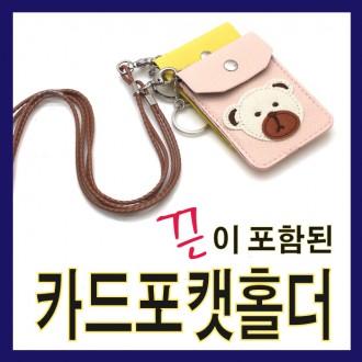 월드온 카드지갑/카드목걸이/카드수납/파우치/줄포함
