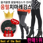 스타일도매 겉지 면 밍크치마레깅스/밍크털안감 치마레깅스/밍크레깅스