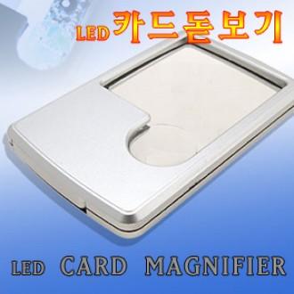 LED돋보기/휴대포켓용/카드돋보기