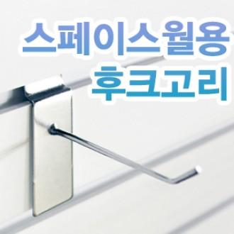 국산 스페이스월용 후크고리 국내생산 월고리