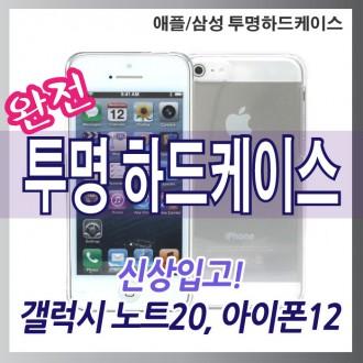 [월드온]완전투명 하드케이스 아이폰8 X s9 균일가