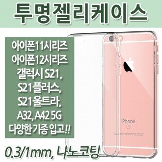 [월드온]100종 투명젤리 케이스 아이폰X 노트8 S9 g7