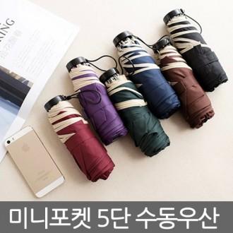 벨포드 미니포켓 5단우산/우산/장우산/1단우산/자동호