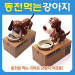 강아지저금통/동전먹는저금통/용저금통/판촉물/인쇄가