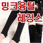 [루아유니]고급 융털레깅스 무발/유발 44-99 칼라 9종