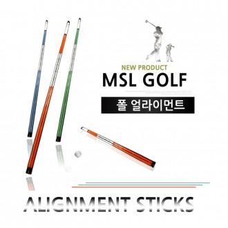 골프 얼라이먼트스틱 골프연습용품 풀얼라이먼트