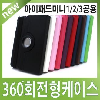 [월드온]아이패드미니 1/2/3 공용 레티나/360도회전형