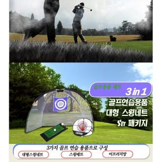 골프용품세트 풀세트 대형스윙연습네트 스윙연습매트