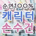 캐릭터면손수건/국내제작/KC인증필/출산준비/사은품/