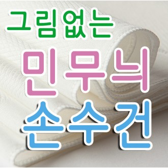 흰색면손수건/국내제작/KC인증필/염색체험/출산