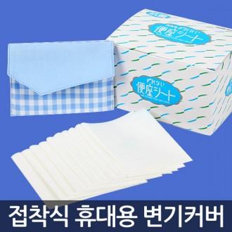 (굿커버 / goodcover) 접착식 휴대용 변기시트-50매용