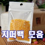 [ABC]지퍼백/화이트지퍼백모음/포장비닐/전시용지퍼백