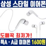 삼성정품이어폰/칼국수이어폰/오리지날정품/Yl,J5,JB/갤6전용이어폰