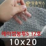 [무료배송] 10 x 20 (가로 x 세로 / cm) 에어캡봉투S