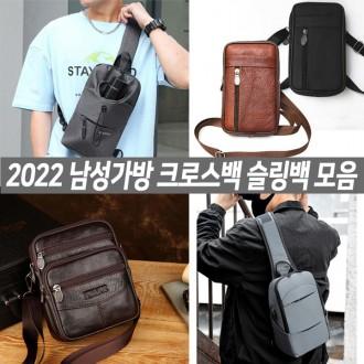 마니판다 가방/파우치/에코백/지갑/슬링백/스포츠가방