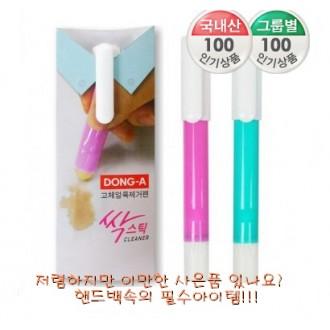 히트상품)동아싹스틱 얼룩제거펜 싹스틱(1개)총알배송