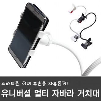 [자바라거치대-싱글]거치대/휴대폰거치대/스마트폰거