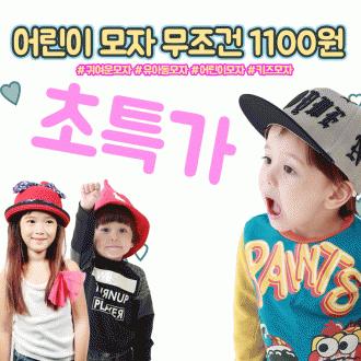 아동모자+모자+어린이모자+봄모자+유아모자+아동