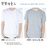 ♡성인면티 흰색/회색 라운드 30수 코마사/반팔티셔츠/티셔츠공장-국산
