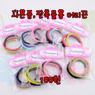 [걸스필] 사은품 판촉용 머리끈 땡처리 덤핑 100원