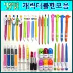 누리라이프/캐릭터볼펜모음/볼펜/80원부터/최저가볼펜