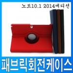 월드온 P600 갤럭시노트10.1 2014 패브릭회전케이스