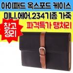 월드온 땡처리 아이패드 옥스포드 케이스 모음전 미니