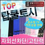 [탑 쿨토시[지오무역]KC/팔토시/토시/인쇄가능/직수입