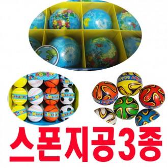 스폰지공(중)6.5cm/소프트볼/어린이날선물사은품/브라