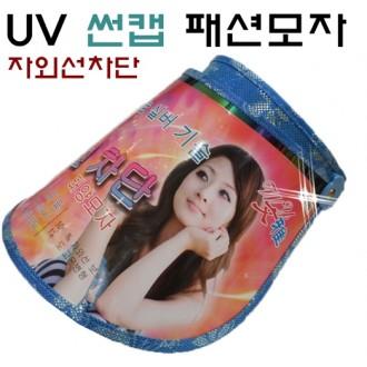 UV차단썬캡(모자)