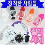 시계 손목시계 젤리시계 패션시계 커플/정직한사람들