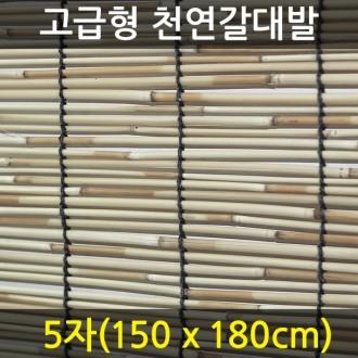 고급형 갈대발 5자(150x180)/문발/창문가리개/대나무