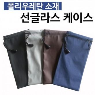 ANB7]불량검수후출고/4가지칼라/ 선글라스케이스/안경