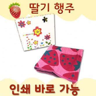 [판촉나우]딸기행주/행주/주방타올/판촉물/바로인쇄가