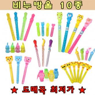 인기비누방울10종/최저가295원/버블건/어린이날선물사